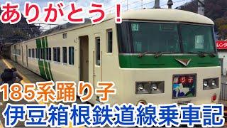 【ありがとう185系踊り子】修善寺〜三島・乗車券のみで特急踊り子号に乗車