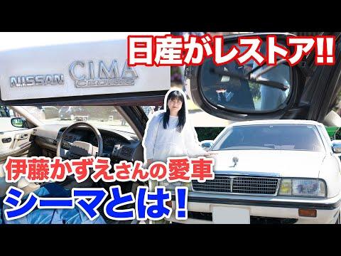 伊藤かずえさんの愛車シーマを日産が公式レストア!レストア前最後のドライブ直後に語ったこととは|NISSAN CIMA|