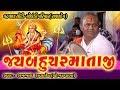 Rambhai Ravaldev -Jay Bahuchar maa - Vadhavan -part- 1