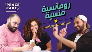 رومانسية منسية ٢ - الحلقة الخامسة - دينا أيمن