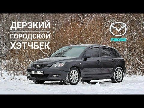 """Обзор Mazda 3. """"Дерзкий городской хэтчбек"""""""