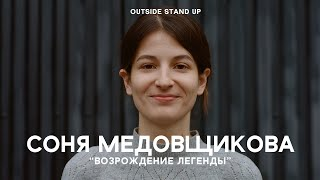 Соня Медовщикова «Возрождение легенды»   OUTSIDE STAND UP
