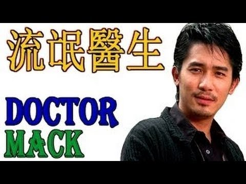 流氓医生(蓝光超高清粤语)梁朝伟,钟丽缇,刘青云,杜德伟,许志安