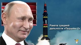 Британия поддержала США. Ракетная многоходовочка Путина