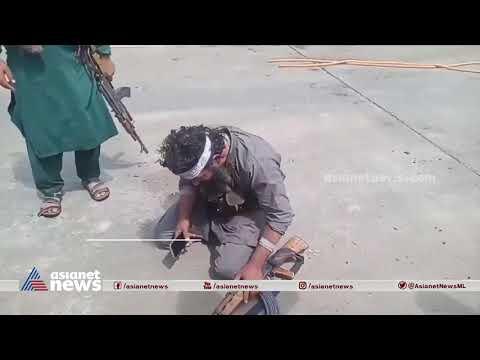 താലിബാന് തീവ്രവാദികളില് മലയാളികളുണ്ടോ എന്ന സംശയവുമായി ശശി തരൂർ | Taliban | Shashi Tharoor