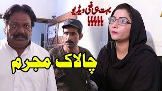 Manzor kirlo Chlak Mujram by AN TV2019