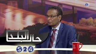 الخلافات المصرية الاثيوبية.. كيف ينظر لها السودان، وماهي خياراته الجيواستراتيجية - للنقاش