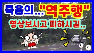 """[블랙박스]  6월 최신 블박영상 [""""죽음의 역주행""""]"""