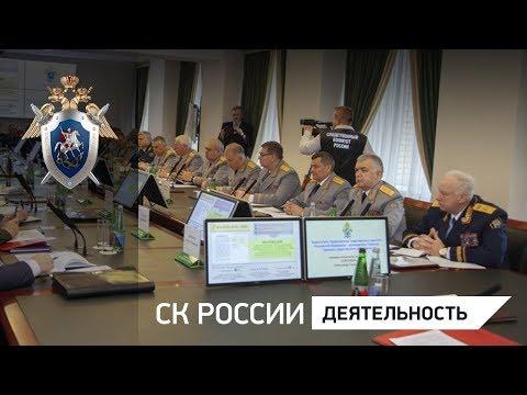 Итоговая коллегия Главного военного следственного управления СК РФ