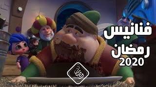 جميع فواصل رمضان MBC مصر + عراق لايك وشترك بلقناة فدوة