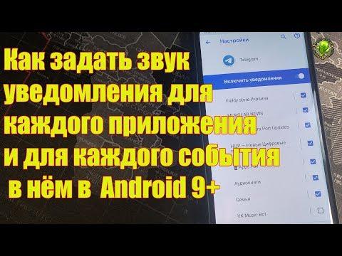 Как задать звук уведомления для каждого приложения и для каждого события в нём в  Android 9+