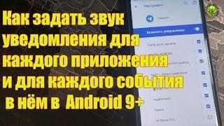 как задать звук уведомления для каждого приложения и для каждого события в нём в  Android 9