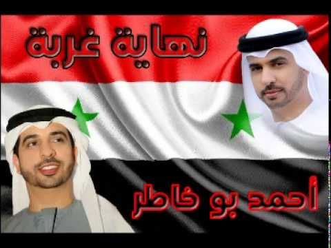 islamic song ; to syria