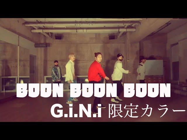 「BOON BOON BOON」 dance practice (G.i.N.i 限定カラー)