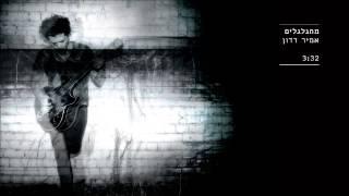 אמיר דדון - מתגלגלים