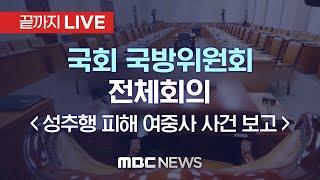 국회 국방위, 성추행 피해 여중사 사망 사건 업무보고 …