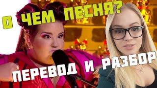 """О чём песня Netta """"Toy""""? Перевод, разбор и реакция на песню, которая победила на Евровидении."""