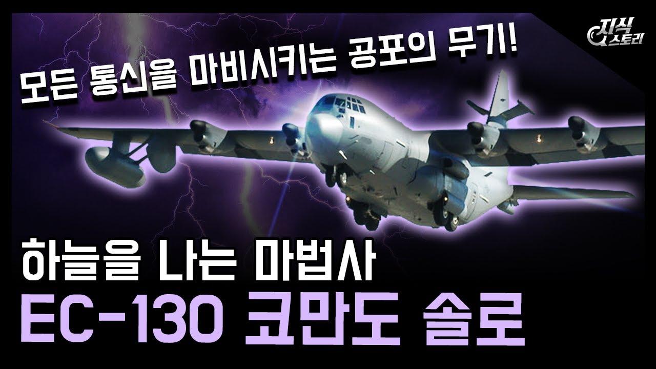 """하늘을 나는 마법사 """"EC-130 코만도 솔로"""" / 모든 통신을 마비시키는 공포의 무기! [지식스토리]"""