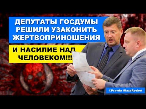 Депутаты Госдумы решили узаконить жертвоприношения и насилие над человеком | Pravda GlazaRezhet