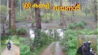 900 കണ്ടി വയനാട് :900 kandy wayanad tourism attractions-kerala-india