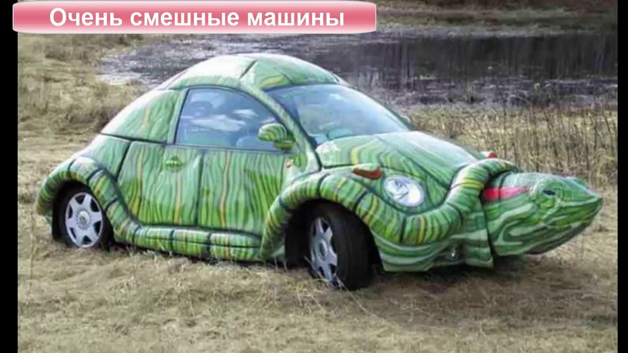смешные картинки про машины