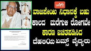 ವಾಜಪೇಯಿ ನಿಧಾನಕ್ಕೆ ಬಹು ಕಾಲದ  ಮರೆಗುಳಿ ರೋಗವೇ ಕಾರಣ | Atal Bihari Vajpayee Passed Away | YOYO KannadaNews
