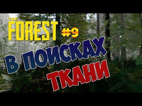 The Forest (сериал) - Путешествие за тканью! #9