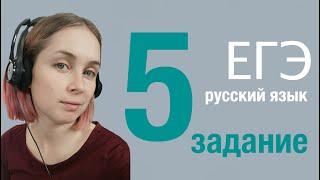 Задание 5. ЕГЭ по русскому языку 2020. Паронимы.