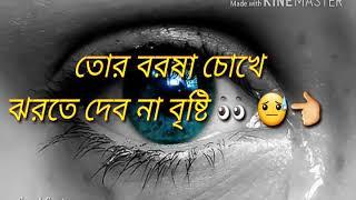 Tor Borsha Chokhe Jhorte Debona Bristi || Sad Whatsapp Status || Heart Touching || Souvik Creation