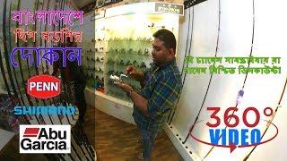 বাংলাদেশে আন্তর্জাতিক মানের ছিপ বড়শির দোকান Angling & Tackle Shop In Chittagong Chittagong Anglers