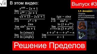 Решение задач Мат Анализа. №3 (Демидович)