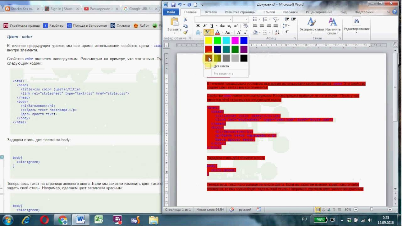 Проблема форматирования скопированного из Интернет текста