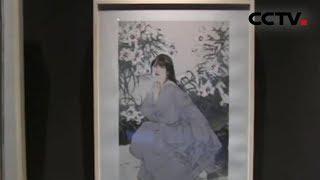 [多彩亚洲] 亚洲文明对话大会5月举行 一带一路国际版画展亮相故宫 | CCTV