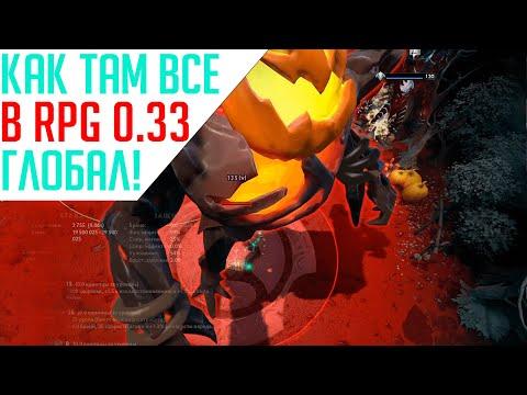 RPG 0.33 Глобальное обновление!