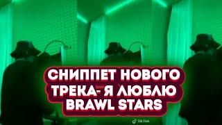 SLAVAMARLOW - Я ЛЮБЛЮ BRAWL STARS