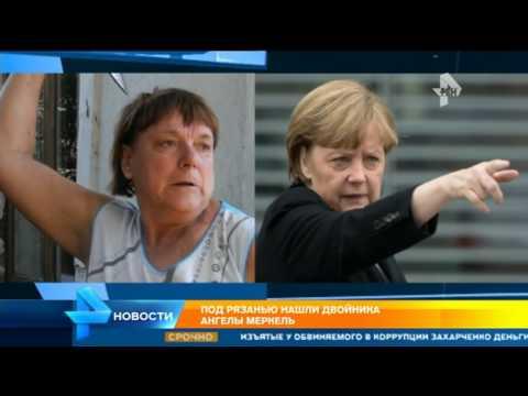 Двойника Ангелы Меркель нашли под Рязанью