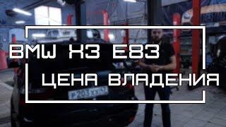 Стоимость ремонта BMW X3 E83 2009 ?! Сколько стоит им владеть? (2018)