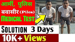 How to check piles(बवासीर) in army medical test || hindi || piles causes, home remedies