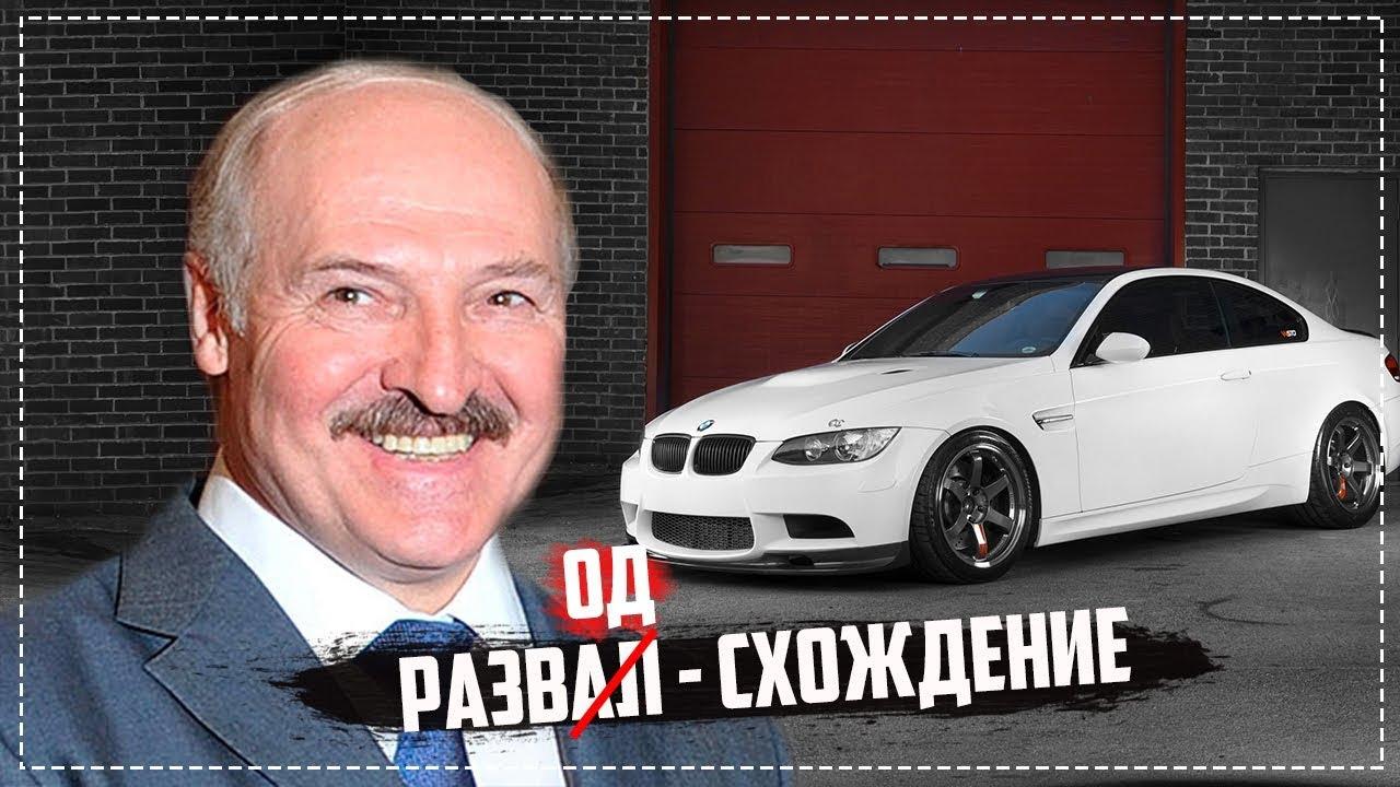 Лукашенко vs Народ!!! Как остаться ни с чем (По закону) / Общество Гомель