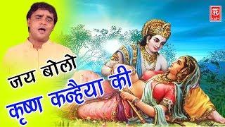 Video जय बोलो कृष्ण कन्हैया की | Jai Bolo Krishan Kanhiya Ki | Ramdhan Gujjar | Rathor Cassette download MP3, 3GP, MP4, WEBM, AVI, FLV Juni 2018