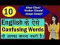 10 English  के  Confusing Daily Use Words | Confusing English Words