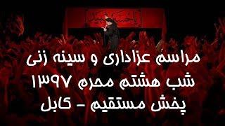 پخش زنده مراسم عزاداری و سینه زنی شب هشتم محرم - کابل - افغانستان