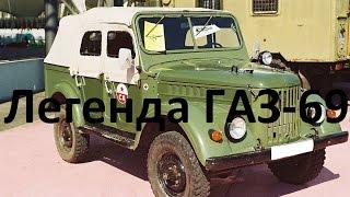ГАЗ 69. ГАЗ-69 покупка 2016