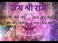 Download Ram Jap Ram Jap - Shree Ram Amritvani | Vandana Sharma MP3 song and Music Video