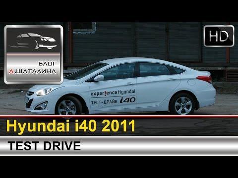 Тест драйв Hyundai i40 2011 c Шаталиным Александром