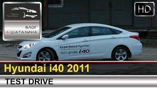 Тест драйв Hyundai i40 2011 c Шаталиным Александром смотреть