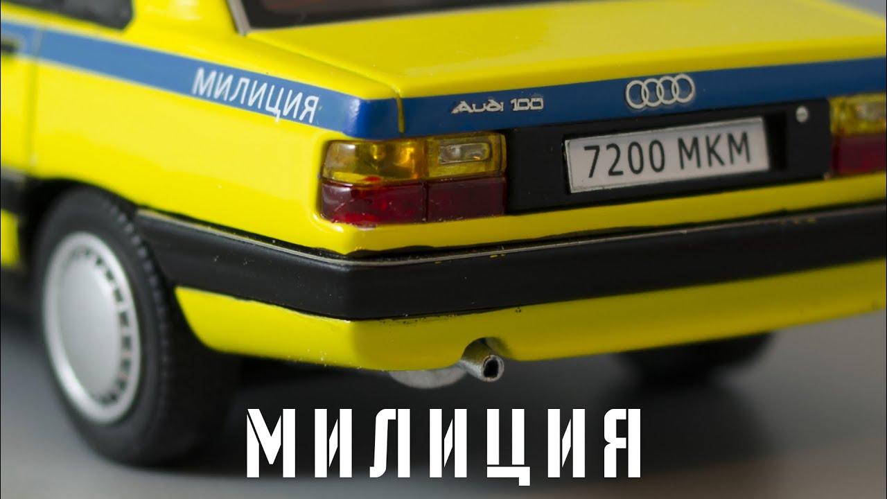 Audi 100 C3 ГАИ СССР 1991 год / NEO Scale Models / Масштабные модели автомобилей милиции СССР