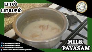 Paal Payasam - பால் பாயசம் - Manakkumsamayal.com
