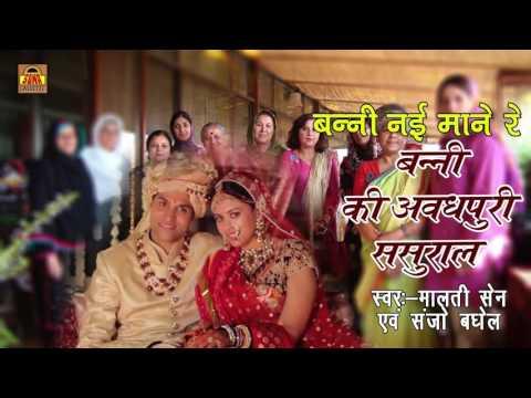 Banni Ki Avadhpuri Sasural | बुन्देली बन्ना बन्नी सांग 2016 | Malati Sen,Sanjo Baghel #SonaCassette