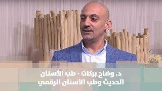 د. وضاح بركات - طب الأسنان الحديث وطب الأسنان الرقمي